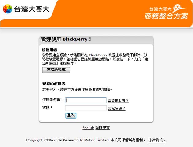 設定BlackBerry使用Outlook Web Access來收發郵件   努力學習