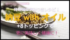 納豆8トッピング