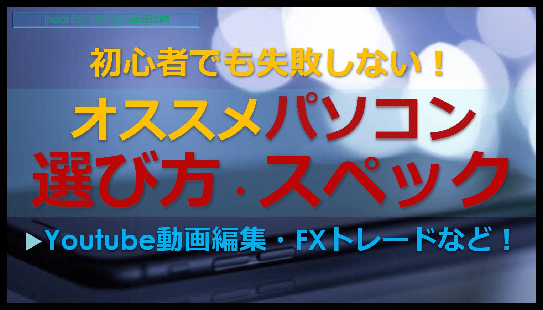 デスクトップパソコンのスペック パソコン,初心者,FX