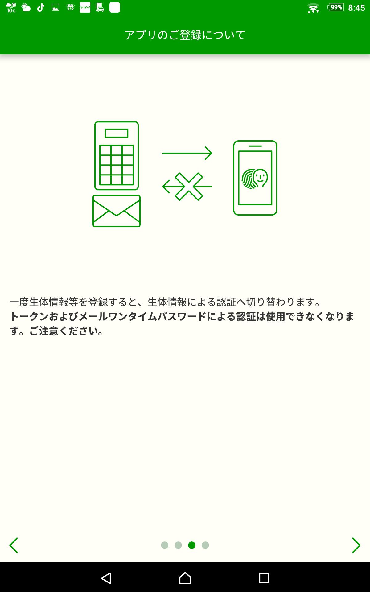 生体情報・PINコード再登録03