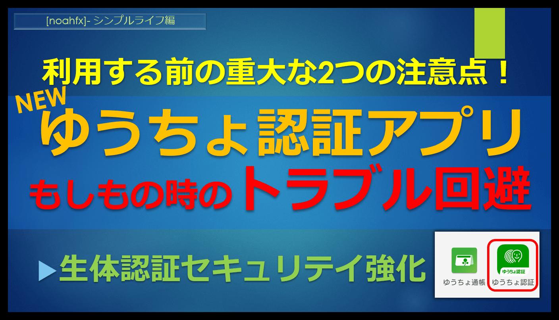 【「ゆうちょ認証アプリ」シンプルライフ ブログ