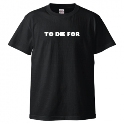 TO DIE FOR Tシャツ ブラック×ホワイト前面
