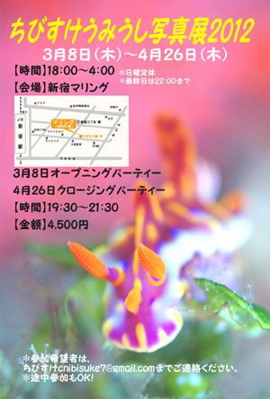 ちびすけうみうし写真展2012