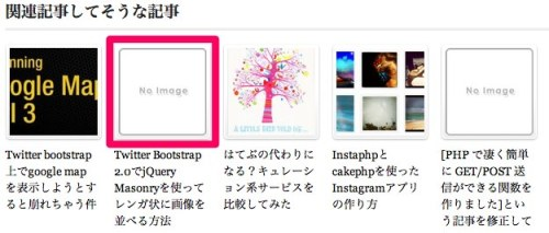 「YARPP」と「Auto Post Thumbnail」を使って関連記事に画像を表示しつつ、画像がない場合はno-imageを表示してみた | のぶろぐ