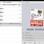 iPad mini を使っての勉強法