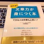 文書力が向上する秘訣が満載!「文章力が身につく本」を読み文章力という技術力が向上した。[2013-11]