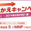 イーモバイルの公式オンラインストアでNexus5のMNP一括0円の申込みした。