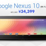 24時間限定!Nexus10が約一万円引きの34,399円で販売中