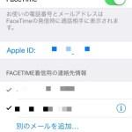 Apple IDは複数持つべし!複数のApple IDを使えばiCloudの容量を増したり、FaceTimeを便利にできる