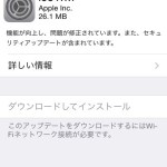 iPhoneの文字入力で画面が固まることがありませんか?iOS7.1.1にアップデートで改善かも!?