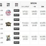 日本ハムファイターズのチケット発売スケジュールが発表された。