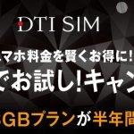 「DTI SIM 半年タダでお試し!キャンペーン」に申込みしてみた。
