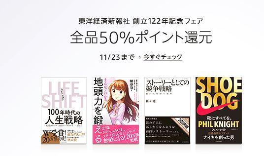 東洋経済新報社のKindleの電子書籍が全品50%ポイント還元中