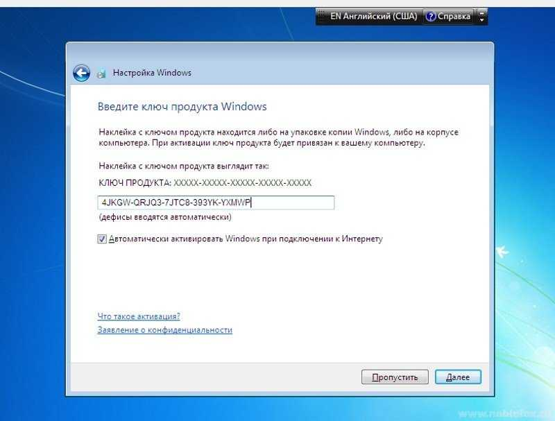 Menginstal Windows 7. Kunci Produk