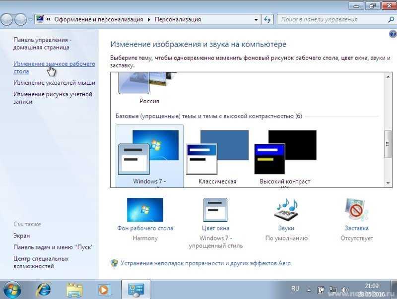 Microsoft Windows 7. Cambia icone desktop