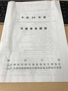 平成29年業者講習テキスト.jPG