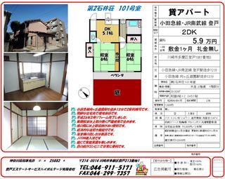 第2石井荘101号室.jpg