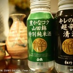 日本酒「粋ボトル」缶