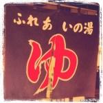 ふれあいの湯(浜松町)
