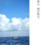 久々の釣(横須賀走水)
