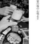 グループ写真展-実行委員反省会