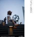 川口ストリートジャズフェスティバル2013