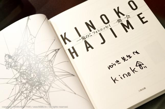 KINOKO HAJIME