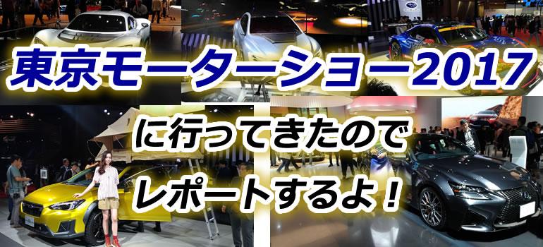 東京モーターショー2017レポート