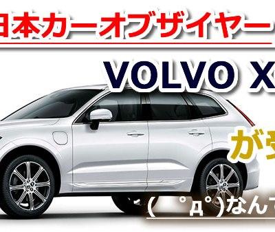 カーオブザイヤー VOLVO XC60