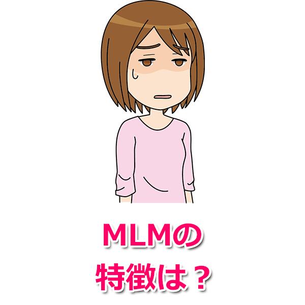 MLMの特徴2つ
