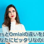 OmiaiとPairsの違いを比較、どっちがアナタ向き?