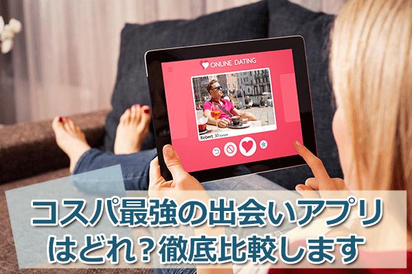 コスパ最強の出会いアプリ【料金比較】