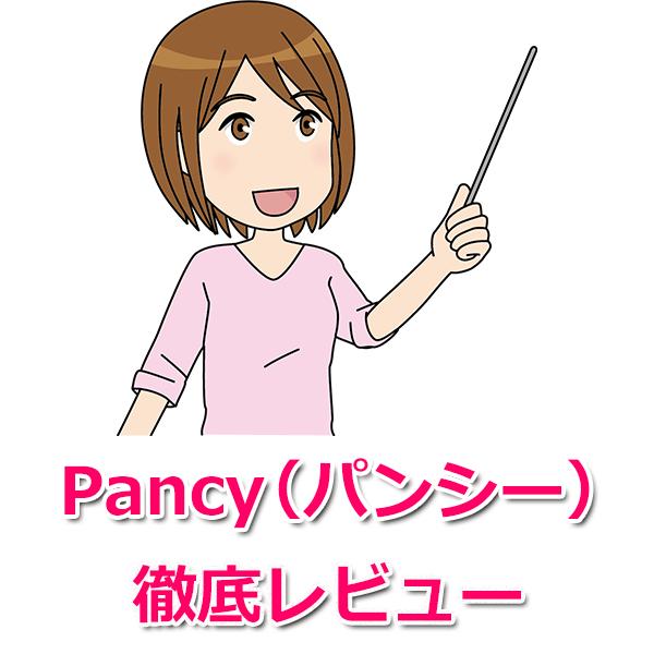 Pancy(パンシー)をアラサー女子が徹底レビュー