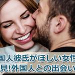 外国人彼氏の作り方7つ【経験者がコッソリ教える】