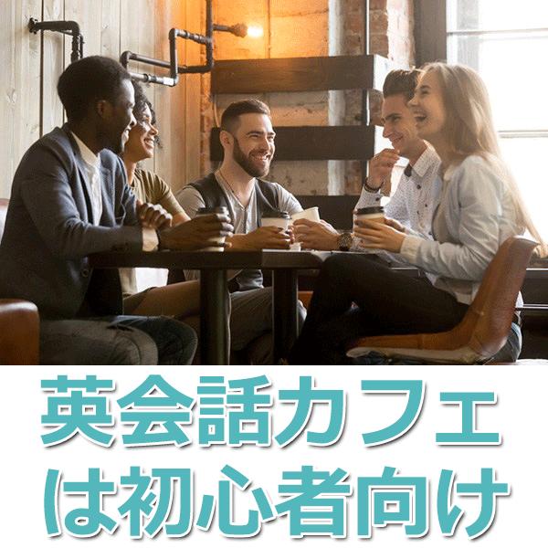 5.「英会話カフェ」に行く