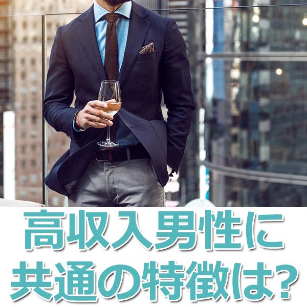 高収入の男性の特徴5つ