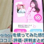 Poiboy(ポイボーイ)を使ってみた感想【口コミ・評価・評判】