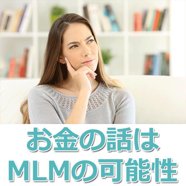 MLMの特徴・見分け方は?