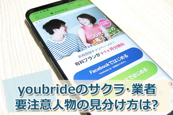 youbride(ユーブライド)のサクラ・業者・要注意人物の特徴・手口を徹底解説