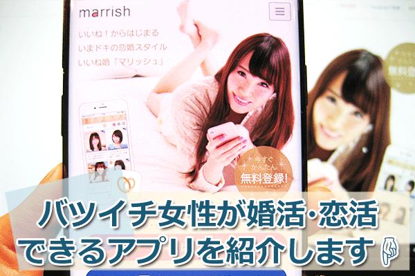バツイチが再婚・婚活・恋活できるマッチングアプリ・サイトはどれ?子持ちでもOK!
