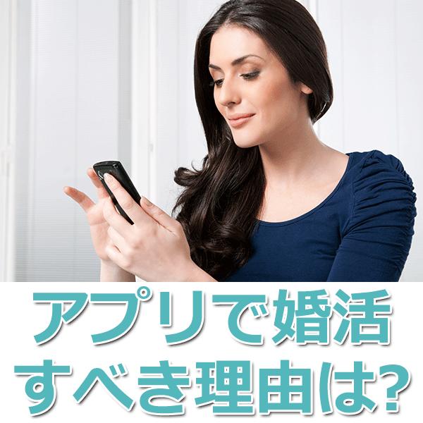 アラフォー女性が婚活アプリ・サイトで婚活すべき4つの理由とは?