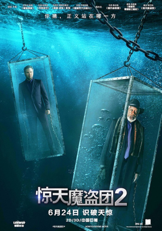 Mágicos pósters con los protagonistas de 'Ahora me ves 2'