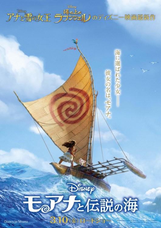 Póster japonés de la película de animación de Disney 'Vaiana'