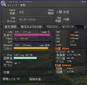 mabinogi_2009_07_24_014