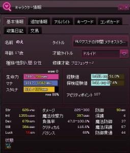 mabinogi_2013_11_26_004