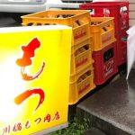 【野毛】肉刺し・鉄板料理が安くておいしい「宮川橋もつ肉店」【閉店】