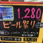 【関内】単品飲み放題1280円が凄い!「せんべろ酒場まんぷく」