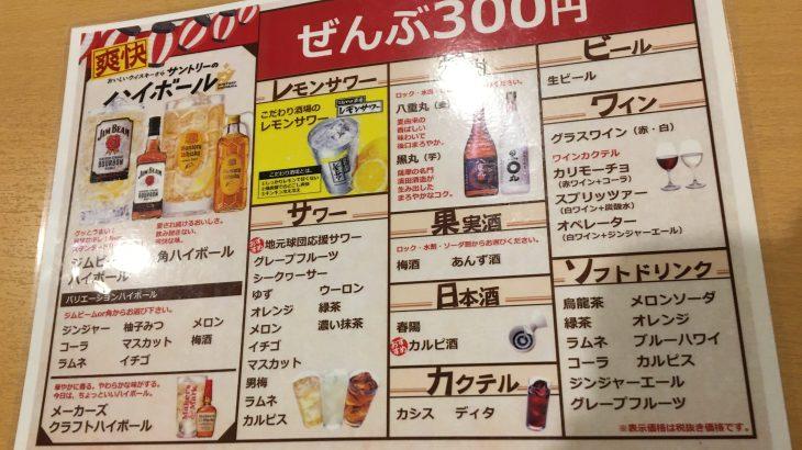 【関内】こんな場所に!?「せんべろ酒場 まんぷく」オール330円!