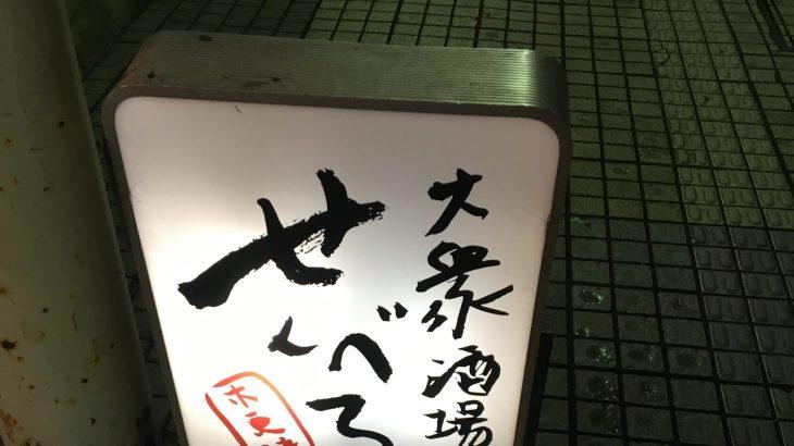 【木更津】駅前にある焼鳥100円の居心地良い酒場!「大衆酒場 木更津せんべろ」