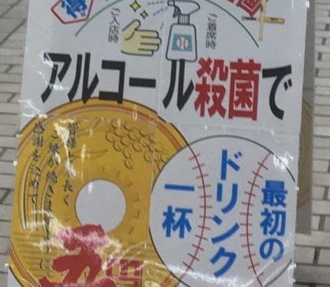 【野毛】最初のドリンク一杯五円「ホームベース」気軽に入れる大衆酒場【ぴおシティ】